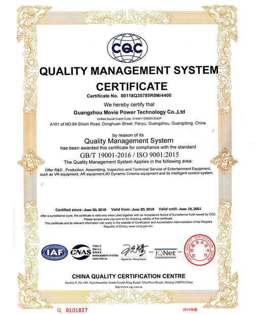 China Guangzhou Movie Power Electronic Technology Co.,Ltd. certification